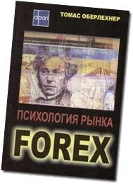 Оберлехнер психология рынка форекс скачать бесплатно forex 4.0 биржевая игра торрент